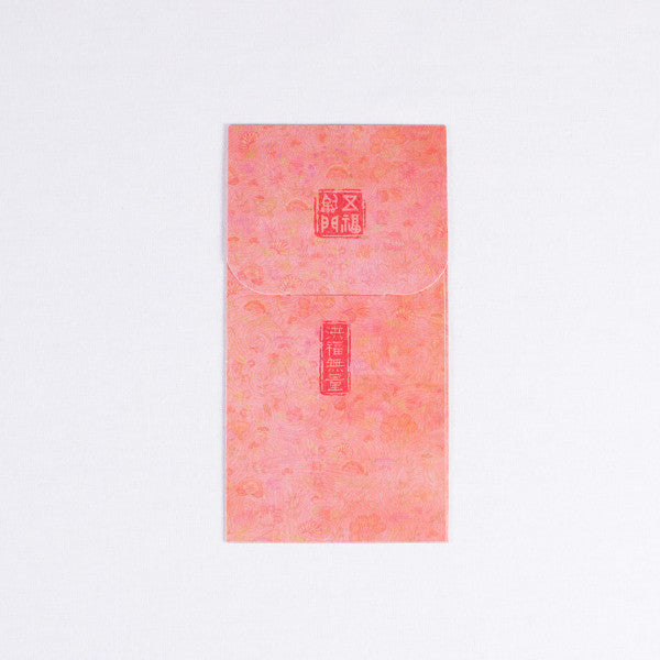 Five Blessings Hong Bao, Fu, Pack of 5