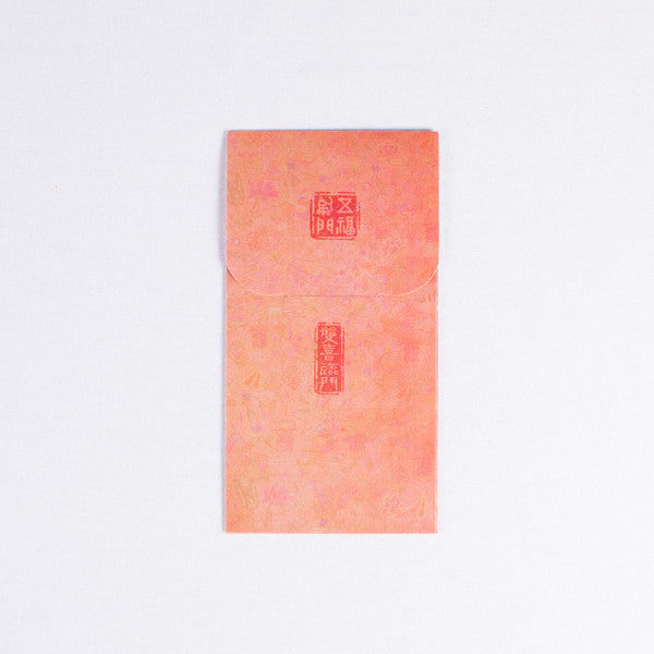 Chinese Red Packet, Five Blessings Hong Bao, Xi, Pack of 5