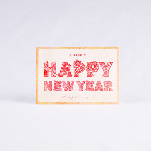 Chinese Cut Paper Art, Happy New Year Card