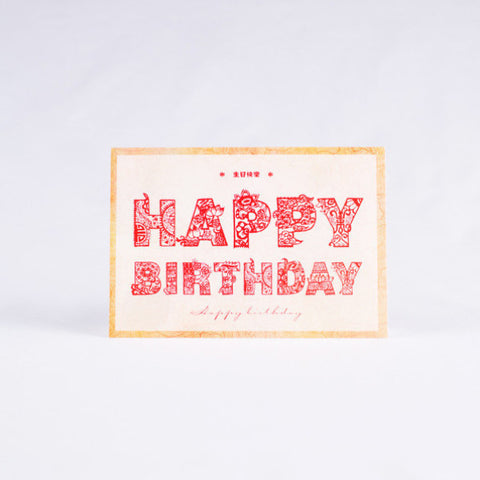 Chinese Cut Paper Art, Happy Birthday Card