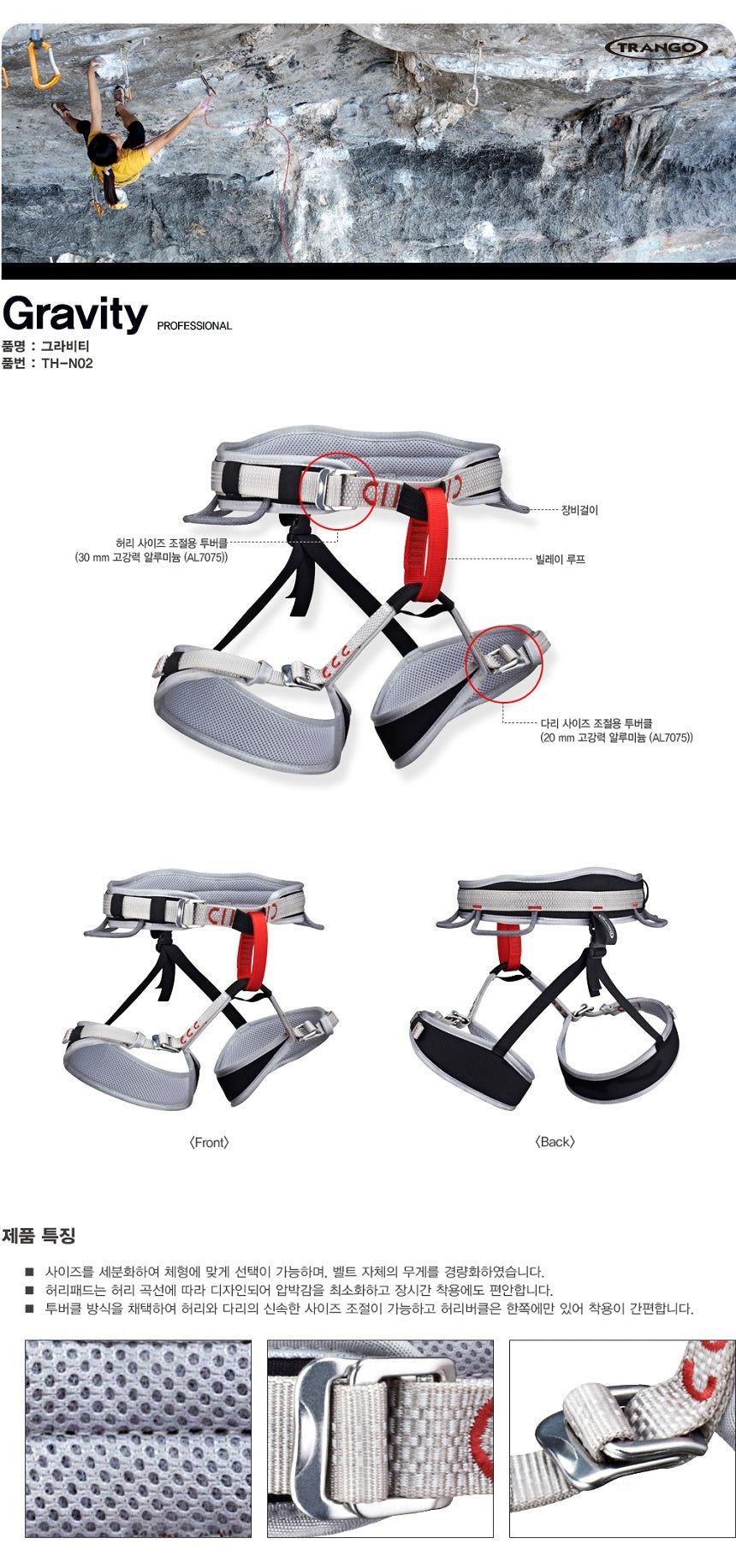 TRANGO Gravity Harness (2019)