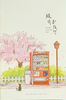 Flower Print Notebook Small - Vending Machine