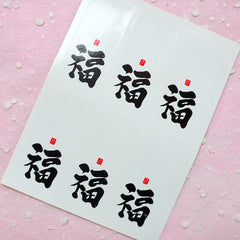 "Chinese Character ""Blessing"" Stickers Set (3 Sets / 18pcs) Seal Sticker Handmade Gift Scrapbooking Packaging Gift Wrap Home Decor S145"