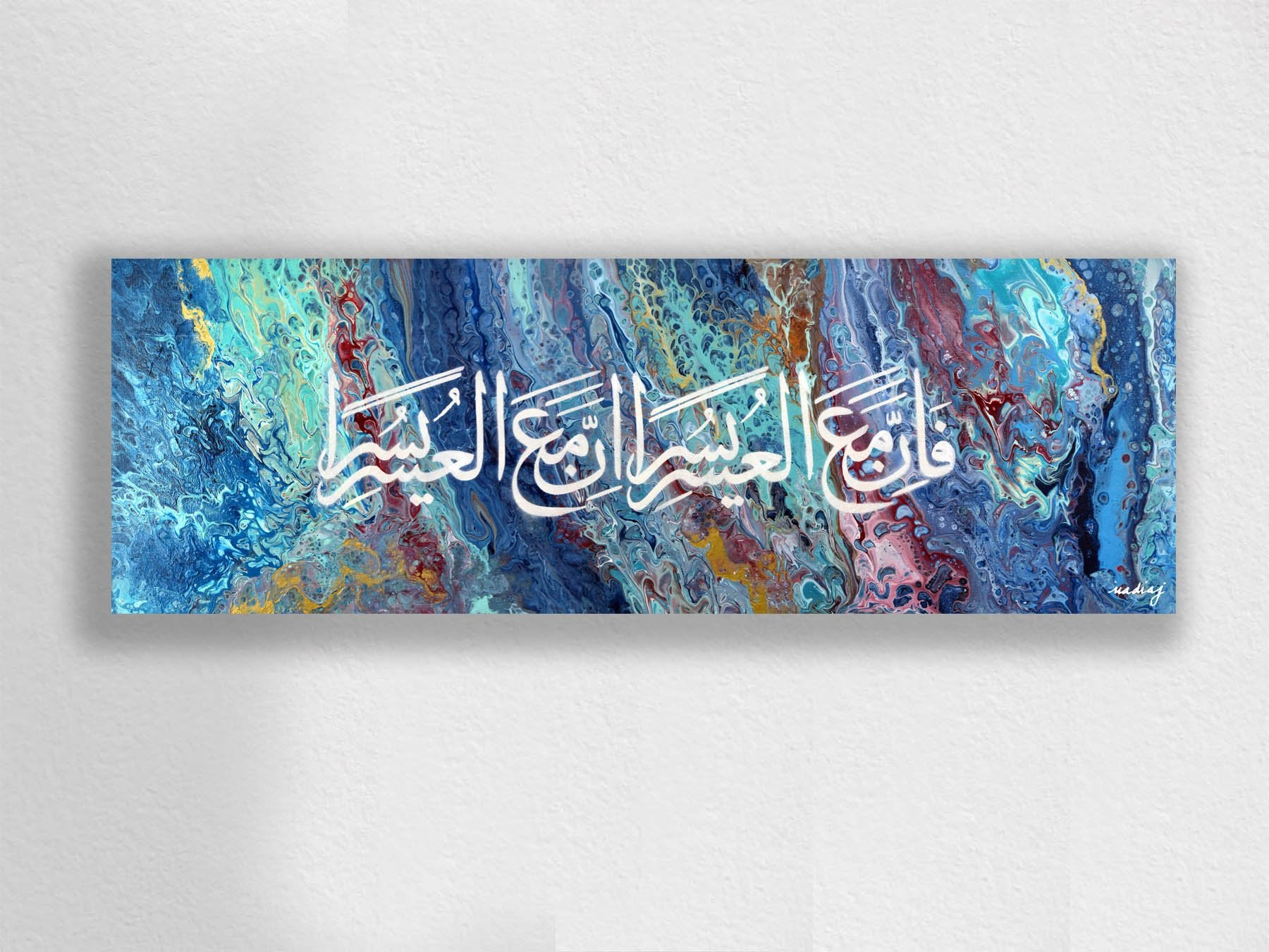 With Hardship Comes Ease Islamic Wall Art