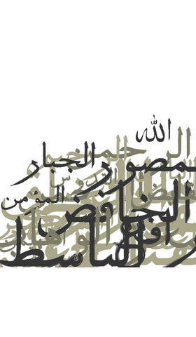 Names of Allah Islamic Art Print