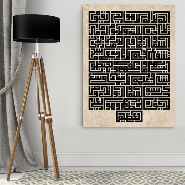 Ayatul Kursi Ready to Hang Arabic Calligraphy Islamic Canvas