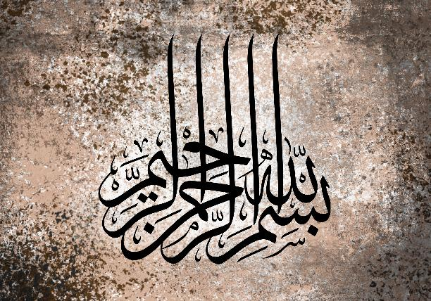 Mounted islamic canvas art bismillah beige gray islamic wall art bismillah ready to hang arabic calligraphy islamic canvas voltagebd