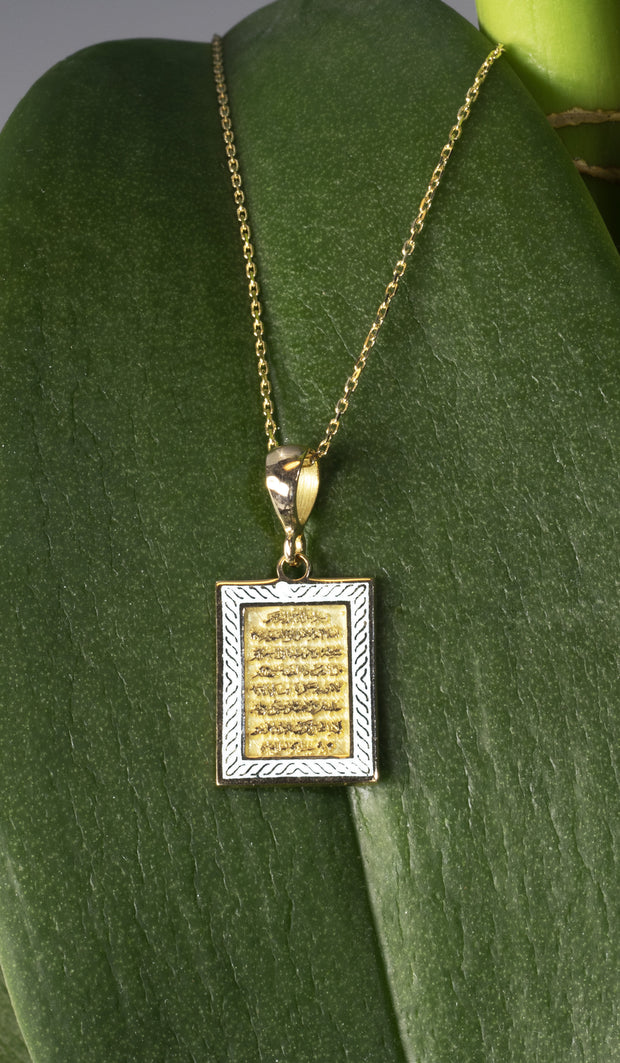 Fine 14kt Gold Rectangle Ayat al Kursi (Protection) Necklace - White
