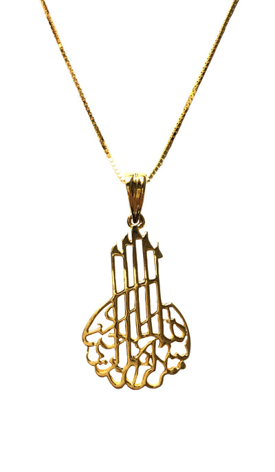 "Gold-plated Sterling Silver ""Blessed Beginning"" Bismillah Necklace"