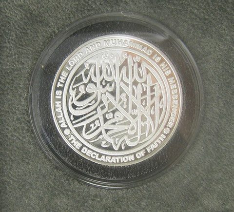Limited Edition 1 Troy Ounce Pure Silver Islamic Coin (Black Lacquer Case)