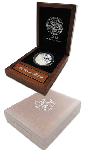 Limited Edition 1 Troy Ounce Pure Silver Islamic Coin (Rosewood Case)