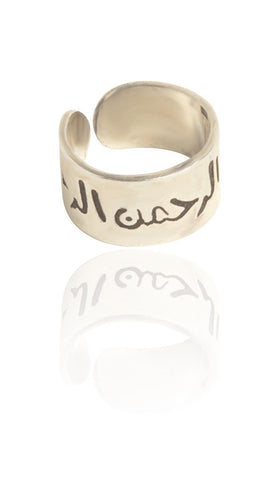Modern Sterling Silver Non-tarnish Engraved Bismillah Ring - ARTIZARA.COM