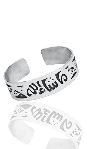 Sterling Silver Unisex Mashallah Cuff Bracelet