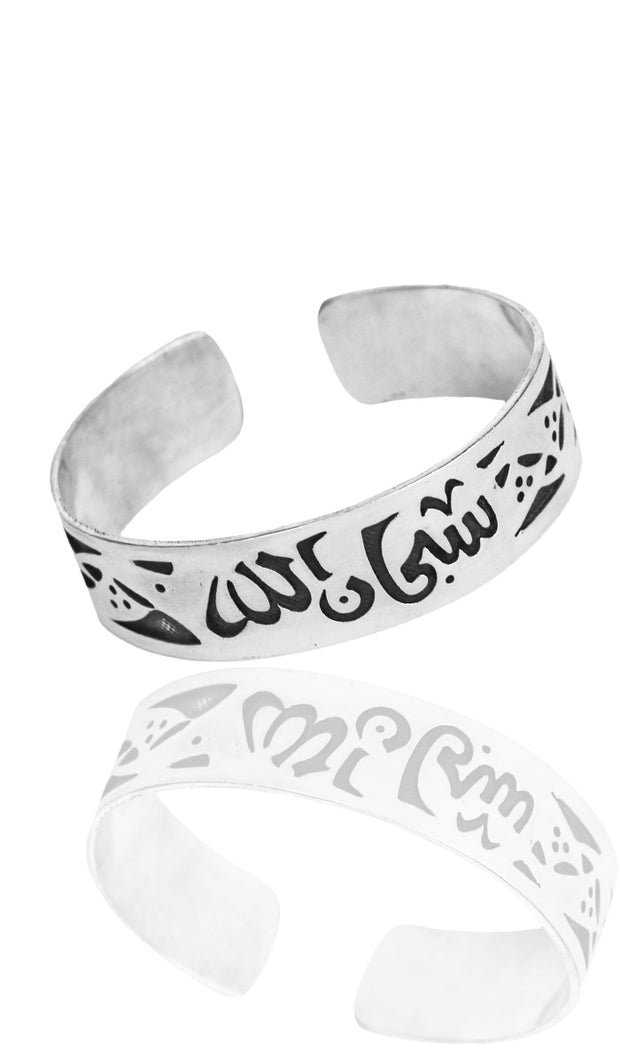 Sterling Silver Unisex Subhanallah Cuff Bracelet