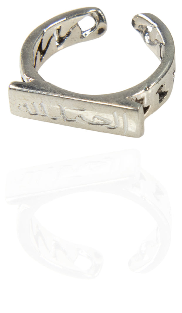 Sterling Silver Alhamdulillah Adjustable Band Ring-Silver