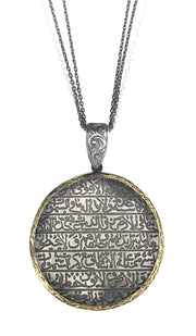 Sterling Silver Antique Look Ayat al Kursi Necklace