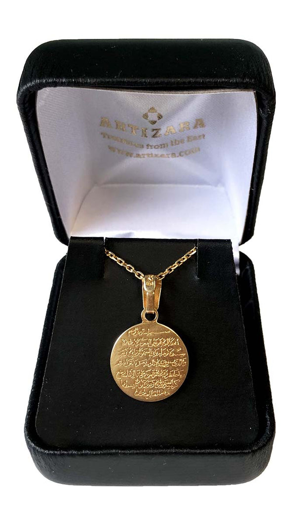 "Sterling Silver Small Reversible ""Protection"" (Ayat al Kursi) Necklace - Gold"