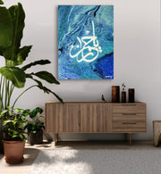 Ya Rahman (O Gracious One) Ready to Hang Arabic Calligraphy Islamic Canvas Art