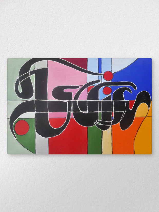 Rabbi Zidni Ilma Ready to Hang Arabic Calligraphy Islamic Canvas Art