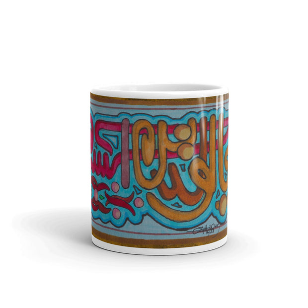 Wa Bil Walideini Ehsana (And be kind to your parents) Arabic Calligraphy Mug