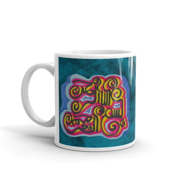 Bismillah (Blessed Beginning) Arabic Calligraphy Mug