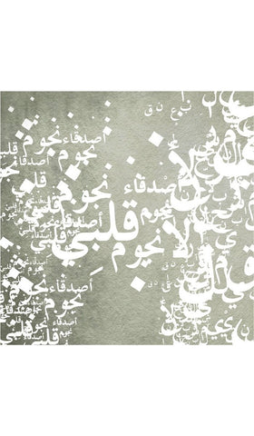 Friends of my Heart Islamic Art Print