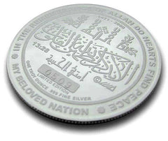 Limited Edition 1 Troy Ounce Pure Silver Islamic Coin (Rosewood Case) - ARTIZARA.COM