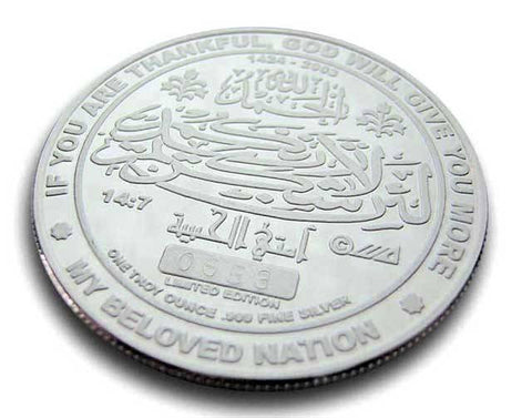 Limited Edition 1 Troy Ounce Pure Silver Islamic Coins (Set of 8) - ARTIZARA.COM