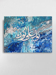 Noorun Ala Noor (Light upon Light) Ready to Hang Arabic Calligraphy Islamic Canvas Art