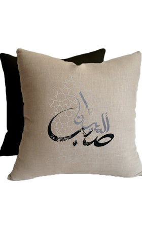 Sabr Decorative 16 inch Faux Silk Pillow Case with Arabic Calligraphy - Beige Gold