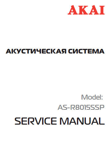 AKAI AS-R8015SSP SUBWOOFER SERVICE MANUAL INC SCHEM DIAGS PCB'S AND TRSHOOT GUIDE 9 PAGES ENG