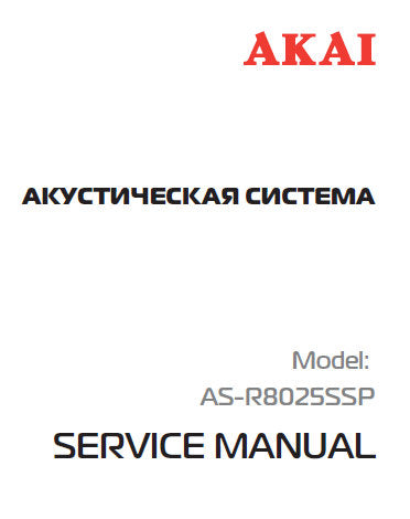 AKAI AS-R8025SSP SUBWOOFER SERVICE MANUAL INC SCHEM DIAG PCB'S AND TRSHOOT GUIDE 10 PAGES ENG