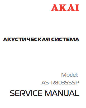 AKAI AS-R8035SSP SUBWOOFER SERVICE MANUAL INC SCHEM DIAG PCB'S AND TRSHOOT GUIDE 10 PAGES ENG