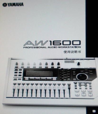 YAMAHA AW1600 PRO AUDIO WORKSTATION OWNER'S MANUAL 232 PAGES CHINESE