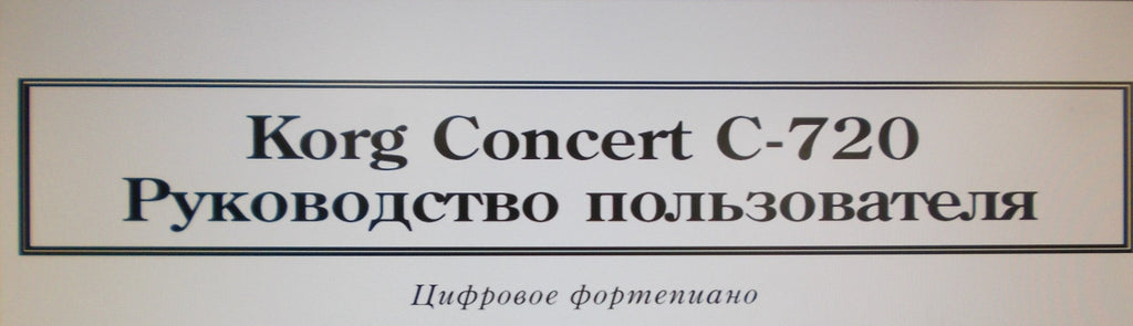 KORG C-720 CONCERT DIGITAL PIANO OWNER'S MANUAL 83 PAGES RUSSIAN