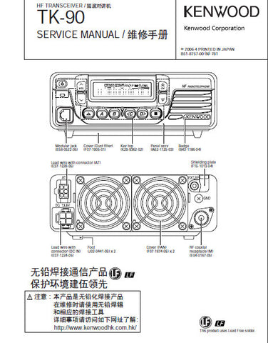 KENWOOD TK-90 HF TRANSCEIVER SERVICE MANUAL INC BLK DIAG PCBS SCHEM DIAGS AND PARTS LIST 125 PAGES ENG