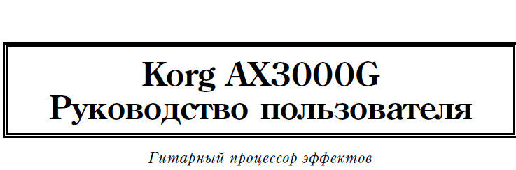 KORG AX3000G MODELLING SIGNAL PROCESSOR REFERENCE MANUAL 40 PAGES RUSSIAN