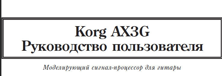 KORG AX3B MODELLING SIGNAL PROCESSOR OWNER'S MANUAL INC CONN DIAGS AND TRSHOOTGUIDE 35 PAGES ENG FRANC DEUT