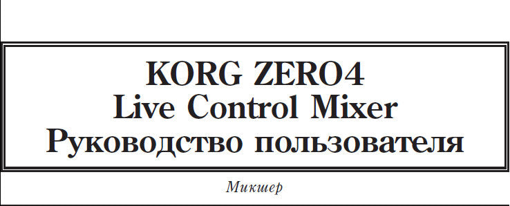 KORG ZERO 4 LIVE CONTROL MIXER REFERENCE MANUAL 34 PAGES RUSSIAN