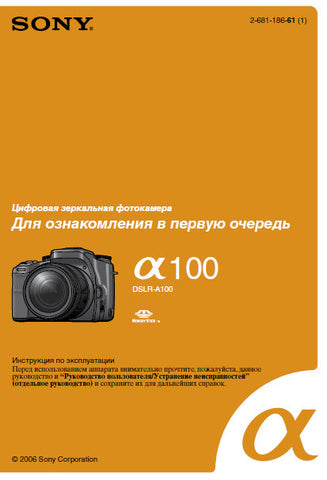 SONY ALPHA α100 DSLR-A100 DIGITAL SINGLE LENS REFLEX CAMERA OPERATING INSTRUCTIONS 19 PAGES RUSSIAN
