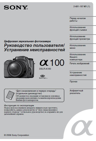 SONY ALPHA α100 DSLR-A100 DIGITAL SINGLE LENS REFLEX CAMERA OPERATING INSTRUCTIONS TROUBLESHOOTING 171 PAGES RUSSIAN