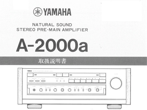 YAMAHA A-2000a STEREO PRE MAIN AMPLIFIER OWNER'S MANUAL INC CONN DIAGS AND BLK DIAG 12 PAGES JP