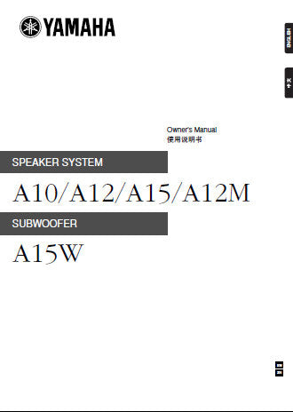 YAMAHA A10 A12 A15 A12M SPEAKERS A15W SUBWOOFER OWNER'S MANUAL 5 PAGES ENG