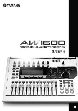 YAMAHA AW1600 PRO AUDIO WORKSTATION OWNER'S MANUAL 232 PAGES IN CHINESE