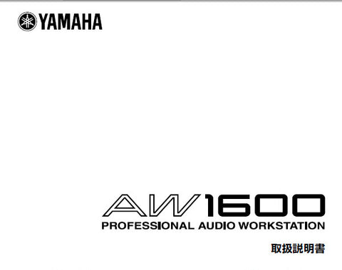 YAMAHA AW1600 PRO AUDIO WORKSTATION OWNER'S MANUAL INC BLK DIAG 232 PAGES JAPANESE