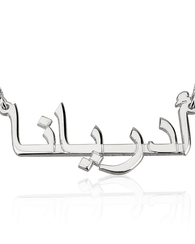 Arabic Name Necklace 14k White Gold