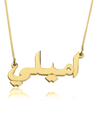 Arabic Writing Necklace 14k Gold