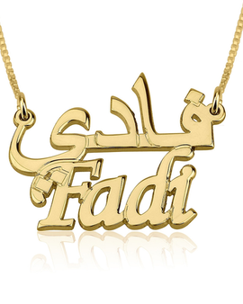 English and Arabic Name Necklace 24k Gold Plated