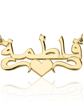 Arabic Name Necklace with Centre Heart