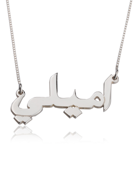 Arabic Writing Necklace Sterling Silver